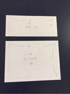 コップ袋 作り方